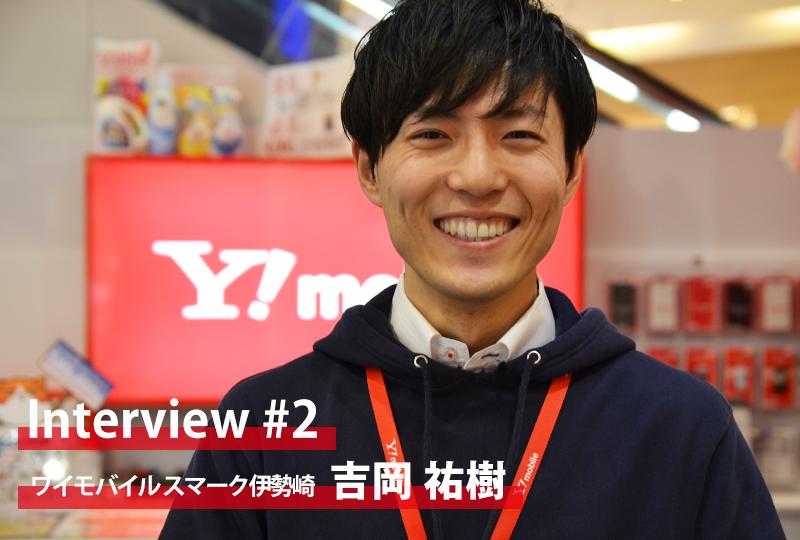 Y!mobile(ワイモバイル)スマーク伊勢崎