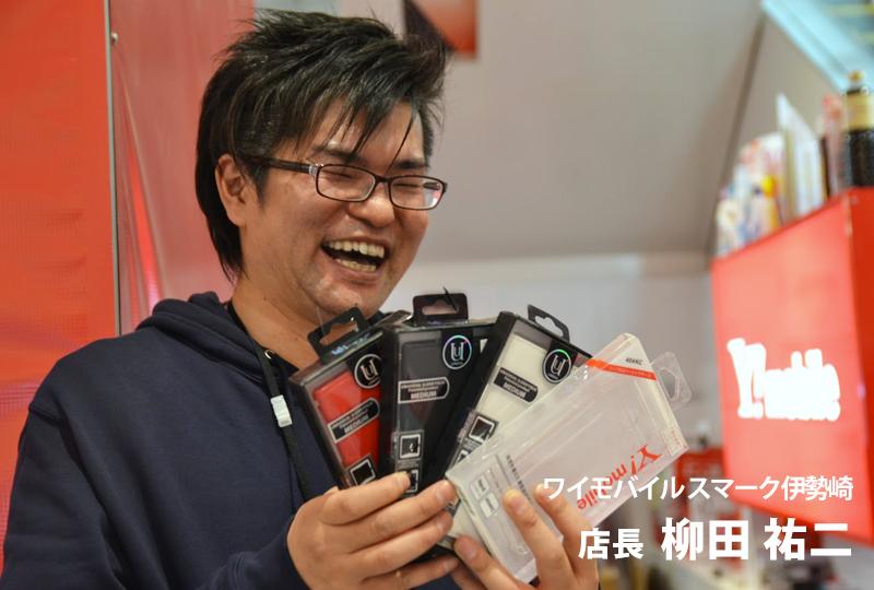 Y!mobile(ワイモバイル)-店長インタビュー