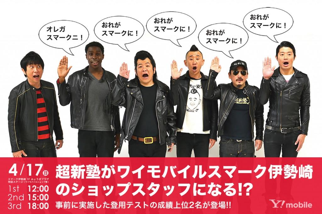吉岡-Y!mobile(ワイモバイル)スマーク伊勢崎